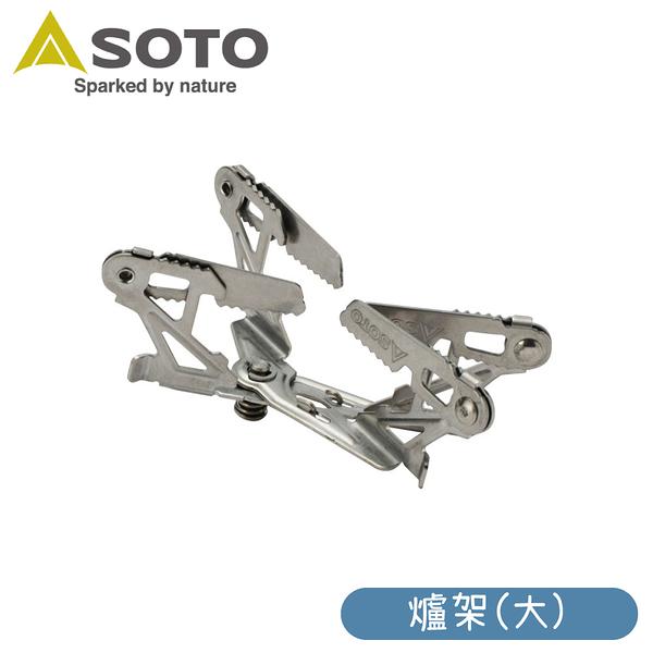 【SOTO 日本 爐架(大)】SOD-460/四腳爐架/不鏽鋼/露營/登山/拆卸簡單