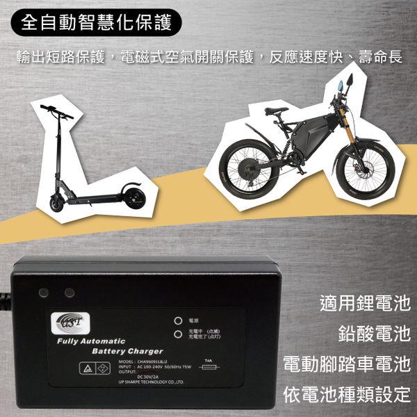 【台灣製】 全自動智慧型充電器SW24V2A 電動車.電動自行車.代步車 充電器 (60W)
