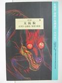 【書寶二手書T9/一般小說_AKW】太陽狗_陳蒼多, 史蒂芬.金, more