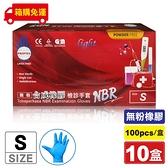 (箱購) 多倍 檢診手套 S號 100pcsX10盒 (無粉 合成橡膠 NBR手套 丁晴手套 藍色手套) 專品藥局【2017504】