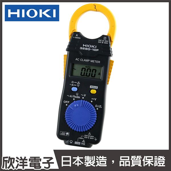 HIOKI 日置電機 薄型鉗形電流鉤錶 (3280-10F) ACV/DCV/AC電流/電阻/導通蜂鳴