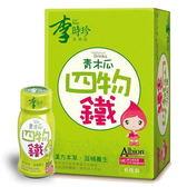 李時珍 青木瓜四物鐵飲料 6瓶組【屈臣氏】