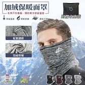 [7-11限今日299免運]秋冬面罩 保暖面罩 絨毛面罩 防寒面罩 圍脖面罩 面罩 騎士用品【V046】