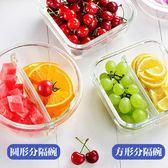 耐熱玻璃飯盒正方圓形分隔碗微波爐便當盒分格水果保鮮盒餐盒套裝igo 美芭