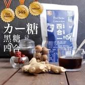 【南紡購物中心】【太禓食品-嗑糖】脈輪黑糖茶磚 黑糖四合一(350g/包)