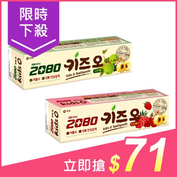 韓國 2080 有機莓果/蘋果兒童牙膏(100g) 2款可選【小三美日】$89