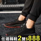 任選2雙888休閒鞋韓版飛織網面鏤空透氣...