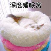 深度睡眠窩貓咪窩狗窩寵物窩貓床貓睡袋冬季網紅貓窩加絨保暖貓窩「時尚彩虹屋」