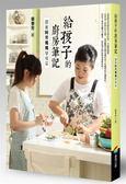 (二手書)給孩子的廚房筆記:跟著阿芳媽媽學做菜