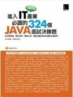 二手書博民逛書店《求職加分!進入IT產業必讀的324個 Java面試決勝題:從求