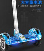 平衡車 電動雙輪體感智慧兩輪代步車10寸帶手扶桿A8成人兒童平衡車T 3色