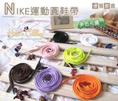 糊塗鞋匠 優質鞋材 G18 台灣製造 NIKE運動圓鞋帶 10mm 7色 運動鞋帶 球鞋 跑鞋鞋帶