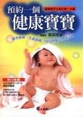 (二手書)預約一個健康寶寶