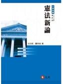 (二手書)憲法新論