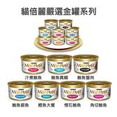 寵物家族-MonPetit貓倍麗金罐85g-各口味可選