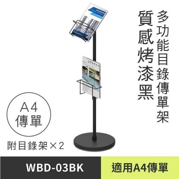 【目錄傳單架(附目錄掛架×2個)/WBD-03BK】標示架,MENU架,海報架,標語架,立式告示牌,不銹鋼