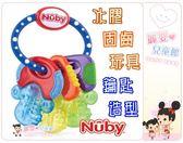麗嬰兒童玩具館~美國NUBY-寶寶磨牙固齒玩具-鑰匙造型/轉轉球/三角咬環.大小適中.小手好抓握