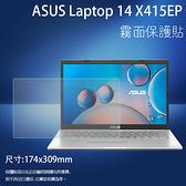 ◇霧面螢幕保護貼 非滿版 ASUS 華碩 Laptop 14 X415EP 筆記型電腦保護貼 筆電 軟性 霧貼 霧面貼 保護膜
