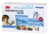 3M智慧型雙效淨水系統DWS6000-ST-替換濾芯組合(2入組)【3期零利率】