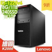 【現貨】Lenovo電腦 P320 E3-1225v5/8G/1T+240SSD/K2000/W10P 工作站電腦