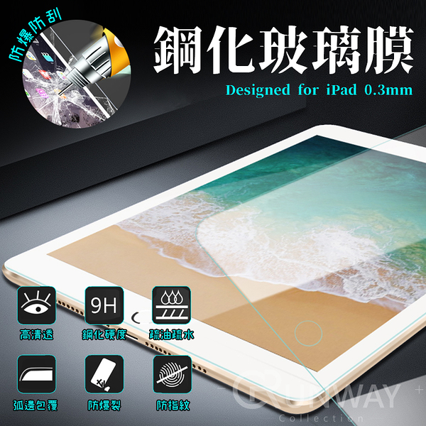 ipad mini 23 鋼化玻璃膜 0.3mm ipad 234 ipad air ipad5 ipad air2 pro9.7 保護膜 玻璃貼