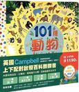 [COSCO代購] W134528 英國 Campbell 上下配對啟蒙百科翻翻書 四冊合售