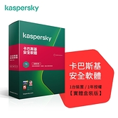 [富廉網] 卡巴斯基 2020 最新版 卡巴斯基 2021 安全軟體 1台/1年