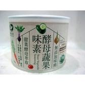 美好人生~酵母蔬果味素220公克/罐