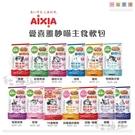 AIXIA愛喜雅〔妙喵主食軟包,13種口味,70g,泰國製〕(一箱24入)