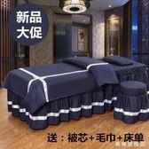 降價優惠兩天-美容床罩四件套素面按摩床罩韓式簡約美容院四件套美容床床套定制