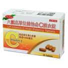 【ALLONE20】2盒販售 六鵬 高單位維他命c膜衣錠(30粒/盒) 疫期建議每天補充1000mg 的維他命 C