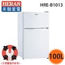 【HERAN禾聯】100L雙門電冰箱 HRE-B1013 送貨到府+基本安裝
