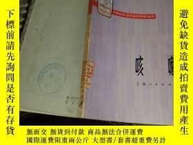 二手書博民逛書店罕見咳嗽(建)Y18464 上海市嘉定縣安亭公社呂浦、蘭塘、前進