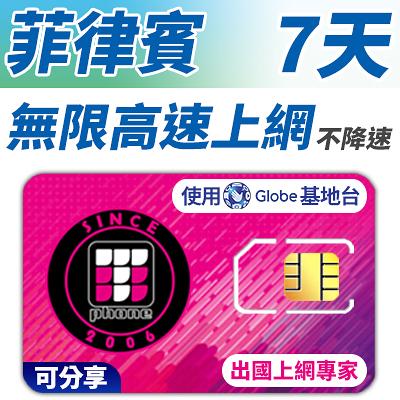 【TPHONE上網專家】菲律賓 無限高速4G上網卡 7天 不降速 使用當地最大GLOBE電信