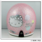 【KK 騎士 安全帽 金蔥 KITTY 粉 復古帽 Hello Kitty 】內襯全可拆洗、免運費
