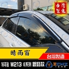 【一吉】【鍍鉻款】16年後 W213晴雨窗 E系列 /台灣製 w213晴雨窗 w213 晴雨窗 e200晴雨窗 e250晴雨窗