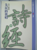 【書寶二手書T4/文學_JNW】先民的歌唱(XD0010)--詩經 (下)_裴溥言