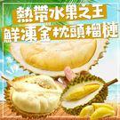 美食饗宴-熱帶水果之王-鮮凍金枕頭榴槤...