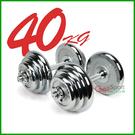 組合式啞鈴40公斤(二頭/胸肌/40kg/可調重量)