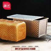 吐司模具烘焙工具 金色波紋土司盒吐司模 防沾面包模具 450g DF
