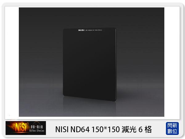【24期0利率,免運費】NISI 耐司 ND64 方形 減光鏡 150x150mm (減6格)