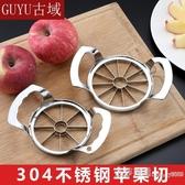不銹鋼蘋果切切水果神器切瓜切片器分割去核器大號廚房多功能 交換禮物