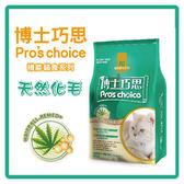 博士巧思 機能貓食-天然化毛  16LB/磅(A832B02)