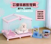 護欄-寵物狗籠帶廁所 幼犬中小型犬泰迪博美室內狗籠子貓狗通用完美