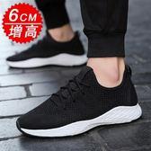 內增高男鞋 網面透氣運動休閑鞋韓版潮男鞋子內增高板鞋防臭