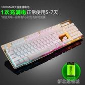 無線鍵盤德意龍MK500無線鍵盤充電背光游戲電腦臺式家用機械手感鍵鼠套裝YJT 新北購物城