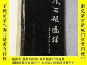 二手書博民逛書店罕見風雨硯邊錄:李苦禪及其藝術(作者簽名)181614 李 燕著