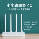 正品 小米路由器 4C 光纖級 Wifi 無線上網 全千兆 智能路由器 家用 穩定 穿牆 四天線 上網卡