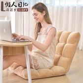 懶人沙發榻榻米可折疊單人小沙發床上電腦靠背椅子地板沙發飄窗椅