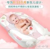 嬰兒洗澡網新生兒洗澡防滑浴網寶寶洗澡神器浴盆支架沐浴網兜通用WD 晴天時尚館